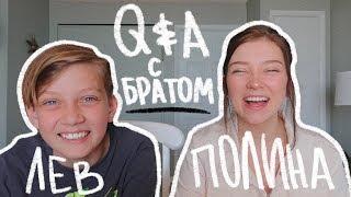 Почему он стесняется говорить на русском? (Q&A с братом) || Polina Sladkova
