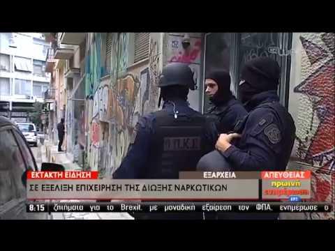 Σε εξέλιξη επιχείρηση της Δίωξης Ναρκωτικών στα Εξάρχεια   17/10/2019   ΕΡΤ