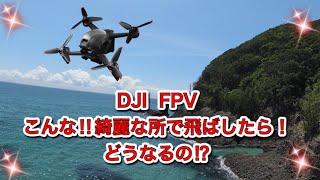 こんな綺麗な所で飛ばしたら‼︎#DJIFPV#DJI FPV#ドローン#空撮