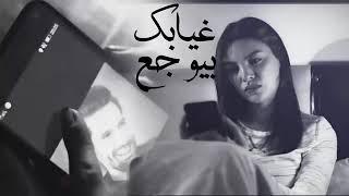 تحميل اغاني يعني البعد مكنش قضيه (يلي عجبو للفيديو يحط لايك ) MP3