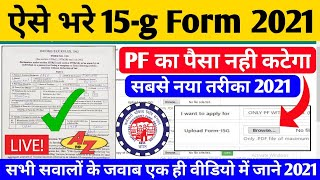 PF New Update 2021 . 15g Form kaise bhare 2021. How to Fill 15g Form 2021 . ऐसे भरे 15g फॉर्म PF का.