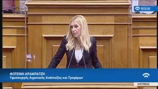 Ομιλία ΥφΑΑΤΦ.Αραμπατζή επί του Ν/Σ του ΥΠΑΑΤ για την αναβάθμιση του Αγροδιατροφικου Τομέα (2/6/2020)