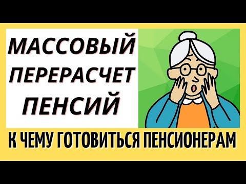 СРОЧНО!!! Массовый перерасчет пенсий. К ЧЕМУ ГОТОВИТЬСЯ ПЕНСИОНЕРАМ