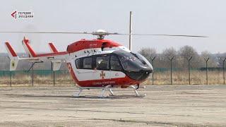 Перший вертоліт медичної авіації на Львівщині