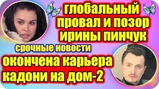 ДОМ 2 НОВОСТИ ♡ Раньше Эфира 27 марта 2019 (27.03.2019).