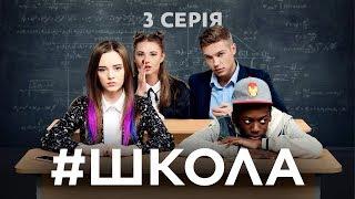 Школа. 3 серия
