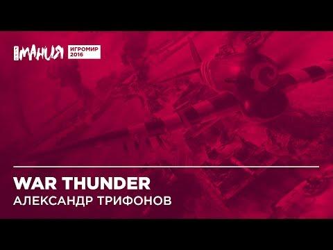 ИгроМир 2016 | War Thunder. Александр Трифонов, руководитель пресс-службы Gaijin Ent.