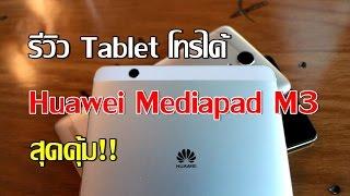 รีวิว   Tablet โทรได้สุดคุ้ม!! Huawei Mediapad M3 จอสวย บอดี้สวย เครื่องบางเฉียบ!!