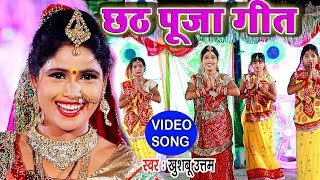 छठ पूजा 2019 का सबसे बेहतरीन Video Song | Khushboo Uttam | Bhojpuri Chhath Puja Song | छठ 2019  IMAGES, GIF, ANIMATED GIF, WALLPAPER, STICKER FOR WHATSAPP & FACEBOOK