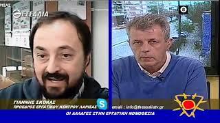 Οι αλλαγές στην εργατική νομοθεσία _ Καλημέρα Θεσσαλία 19 4 2021