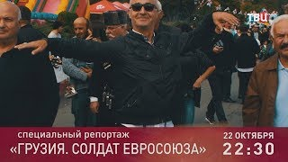 Грузия. Солдат Евросоюза. Специальный репортаж. Анонс
