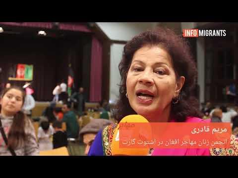 تلاش برای ادغام زنان افغان در جامعه آلمان