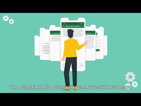 """Мобильное приложение """"Fingramota Online"""""""