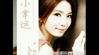 田馥甄 Hebe Tien 小幸運 中文 英文 歌词版 Xiao Xing Yun Pinyin 拼音/ Chinese 中文/ English Lyrics