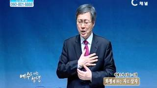[C채널] 선한목자교회 유기성 목사 - 화평케 하는 자로 살자