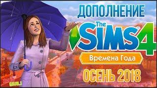 THE SIMS 4 : ВРЕМЕНА ГОДА / ВЕДЬМЫ/ ФЕИ - АНАЛИТИКА ВСЕЙ ИНФОРМАЦИИ!