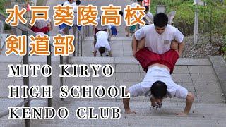 【BUILDING KENDO PHYSIQUE vol.1】Mito Kiryo High school ⎪【体の作り方 vol.1】水戸葵陵 高等学校 剣道部