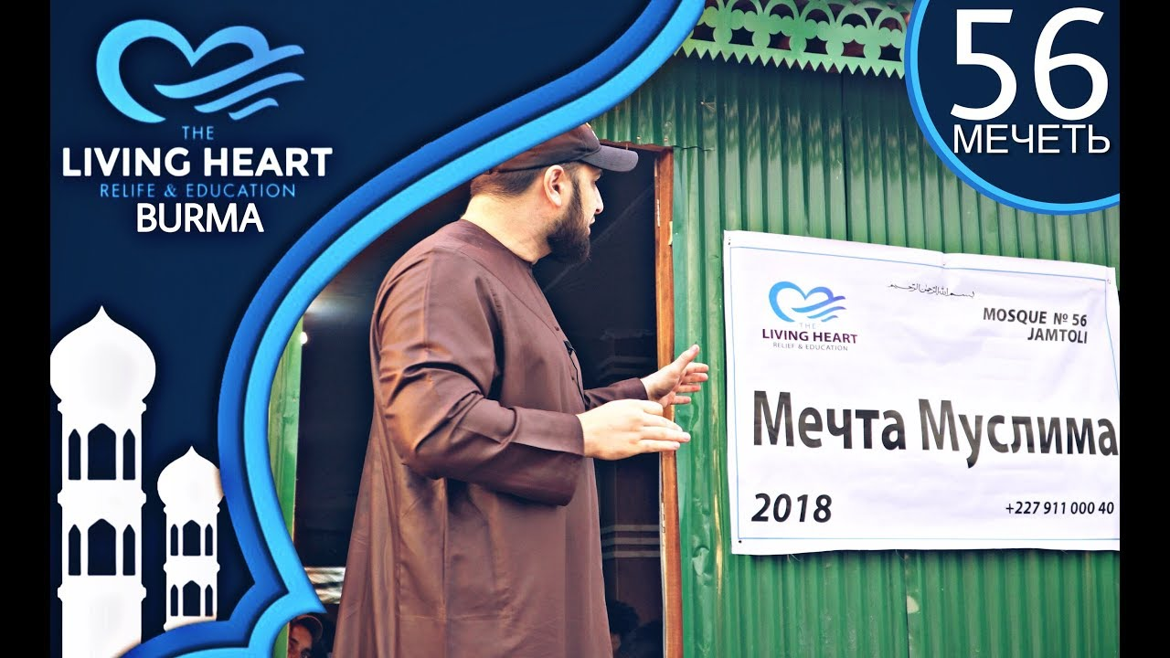 Мечеть №56 - Мечта Муслима
