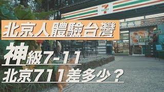 北京人體驗台灣 神級7-11 北京的7-11差距有多大