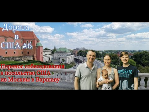 Перенос собеседования в посольство США из Москвы в Варшаву #6