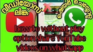 how to without play option share YouTube videos on whatsapp//ലിങ്ക് ഷെയർചെയ്യാനറിയില്ലെന്നുപറയരുത്//