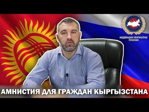 Амнистия для граждан Кыргызстана! Кыргызстандын жарандарына мунапыс!