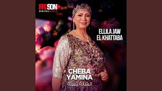اغاني طرب MP3 Ellila Jaw El Khattaba تحميل MP3