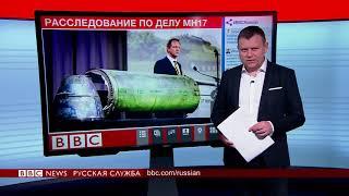 К чему привело расследование крушения МН-17