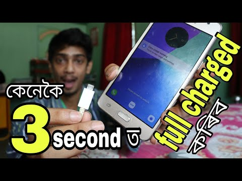 Full charged in 3 second - future technology - Dimpu Baruah