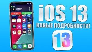 iOS 13, Apple слила iOS 13! Дата выхода iOS 13, поддерживаемые устройства iOS 13, темная тема iOS 13