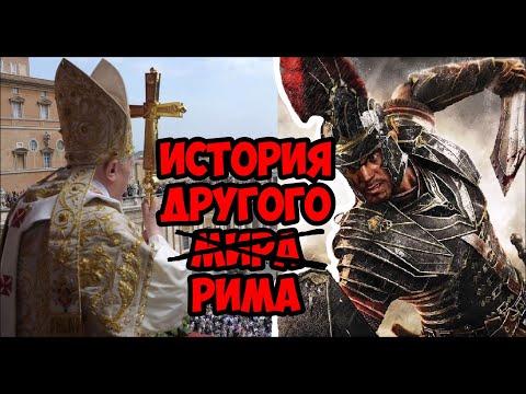 История другого Рима