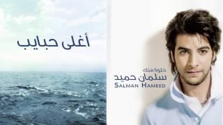 تحميل اغاني سلمان حميد - أغلى حبايب (ألبوم حلوة منك) | 2011 MP3