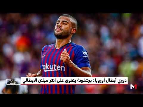 العرب اليوم - نادي برشلونة ينتقل إلى الدور16 بدون ميسي
