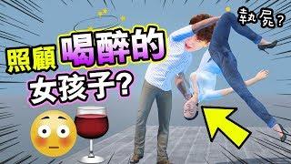 【😈你懂得照顧醉了的女孩子嗎?】兄弟之間醉了...是會出人命的!IF YOU HAVE A DRUNK FRIEND!