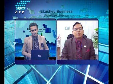 Ekushey Business || এসএম জিয়াউল হক || 11 August 2021 || ETV Business