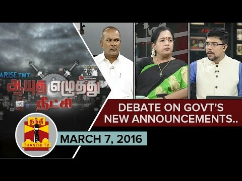 Ayutha-Ezhuthu-Neetchi--Debate-on-Governments-new-announcements-7-3-2016-07-03-2016
