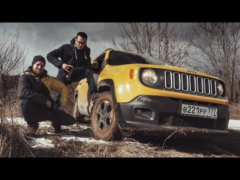 Jeep Renegade - тест-драйв