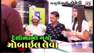 દેશીભાભો ગયો મોબાઈલ લેવા । Deshi Bhabho Gayo Mobile Leva | Gujarati Comedy | Alpesh Dalwadi