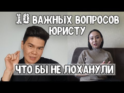 Хочешь купить недвижимость в Бишкеке ЗНАЙ ЭТО / Вопрос, ответ от юриста