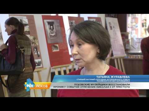 Новости Псков 02.03.2017 # Хроника отречения Николая II