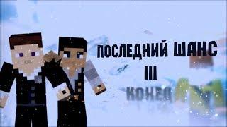 Последний Шанс - Неожиданный путь - 3 СЕРИЯ__ФИНАЛ__
