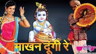 Makhan Dungi Re Sawariya | कृष्णा भजन   - YouTube
