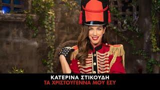 Κατερίνα Στικούδη - Τα Χριστούγεννα Μου Εσύ (Official Music Video)