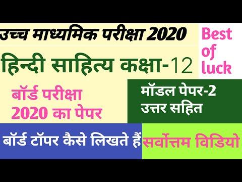 rbse hindi sahitya paper2020 हिन्दी साहित्य कक्षा-12 Hindi sahitya paper solution