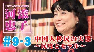 ノンフィクション作家・河添恵子#9-3★中国人移民の実態〜低すぎる民度とモラル〜