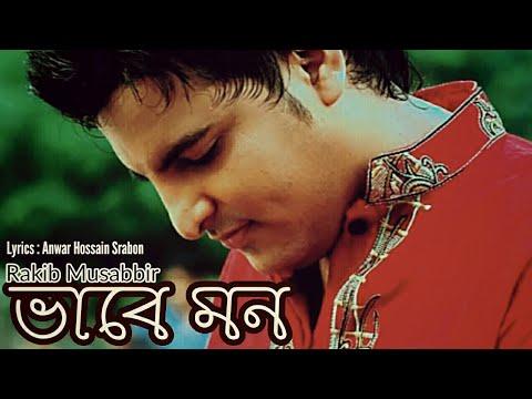 Vabe Mon | Rakib Musabbir | New Songs 2019 | Bangla Song | Tune Factory |