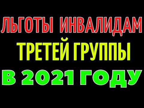 Льготы инвалидам 3 группы будут увеличены дважды в 2021 году