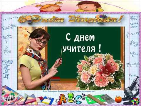 С Днем Учителя! Музыкальное поздравление
