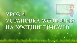4  Установка движка Wordpress на хостинг TimeWeb
