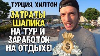 Сколько ШАПИК потратил на тур в Турцию Хилтон и сколько заработал на отдыхе